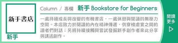 【2016 閱讀日】獨立書店,讀力選書──新手書店:我愛妳,也想要讀書給妳聽