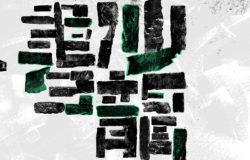 4/22【 書沙龍:旅行與讀書】越旅行越裡面