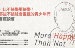 【新書座談會】《我,比不快樂更快樂:致那些不被社會重視的青少年們》