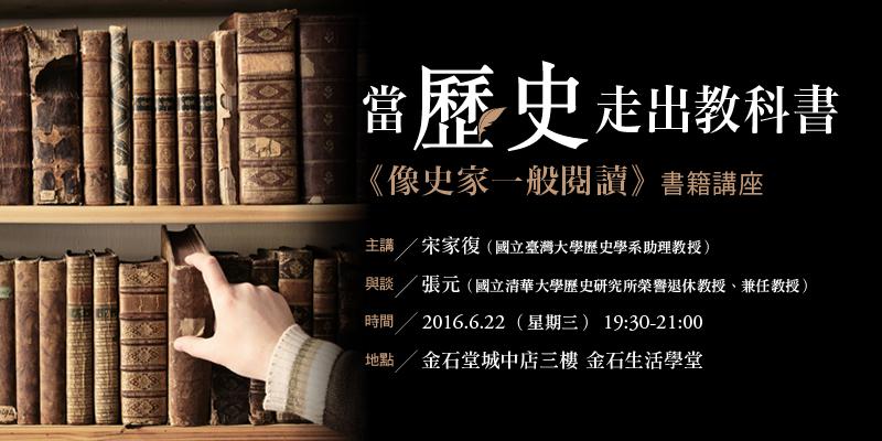 6/22【書籍講座】當歷史走出教科書──《像史家一般閱讀》