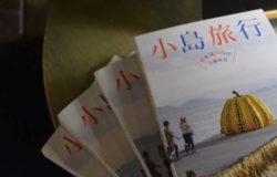 飄然、迷幻、奇想 我和我的島旅緣分 林凱洛X閱樂書店