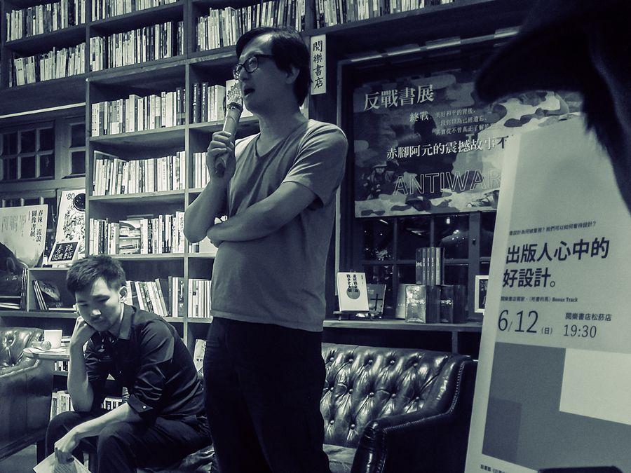 出版寒冬中逆勢成長的書籍設計──記閱樂書店「出版人心中的好設計」座談