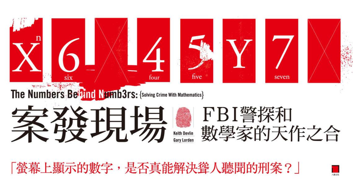 案發現場:FBI警探和數學家的天作之合