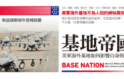 以報導文學,揭開美軍海外神秘面紗