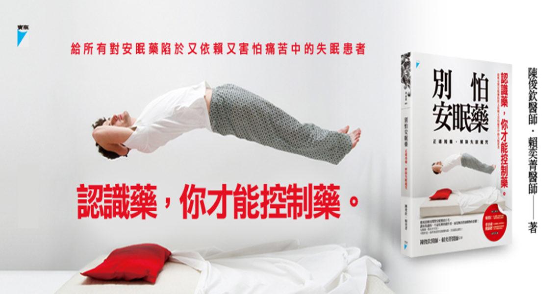 《別怕安眠藥──正確用藥,解除失眠魔咒》