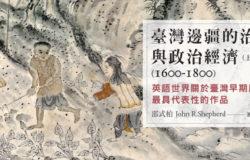 臺灣邊疆的政治經濟