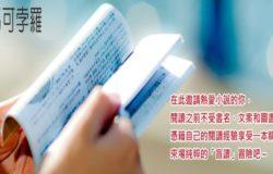 馬可孛羅【九月重磅新書「盲讀」趣!】