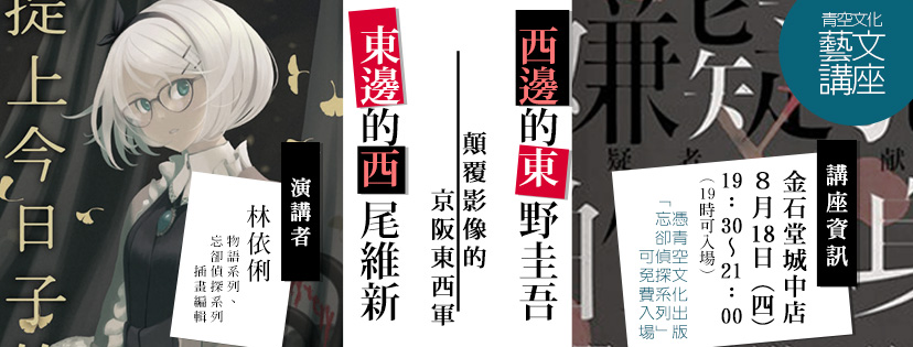 8/18【推理講座】西邊的東野圭吾,東邊的西尾維新~顛覆影像的京阪東西軍
