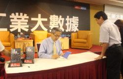 《工業大數據》作者李傑為讀者簽書。