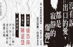 沒有說出口的愛,都是「寂靜的爆彈」──從《寂靜的爆彈》、《惡人》文本談吉田修一的創作世界