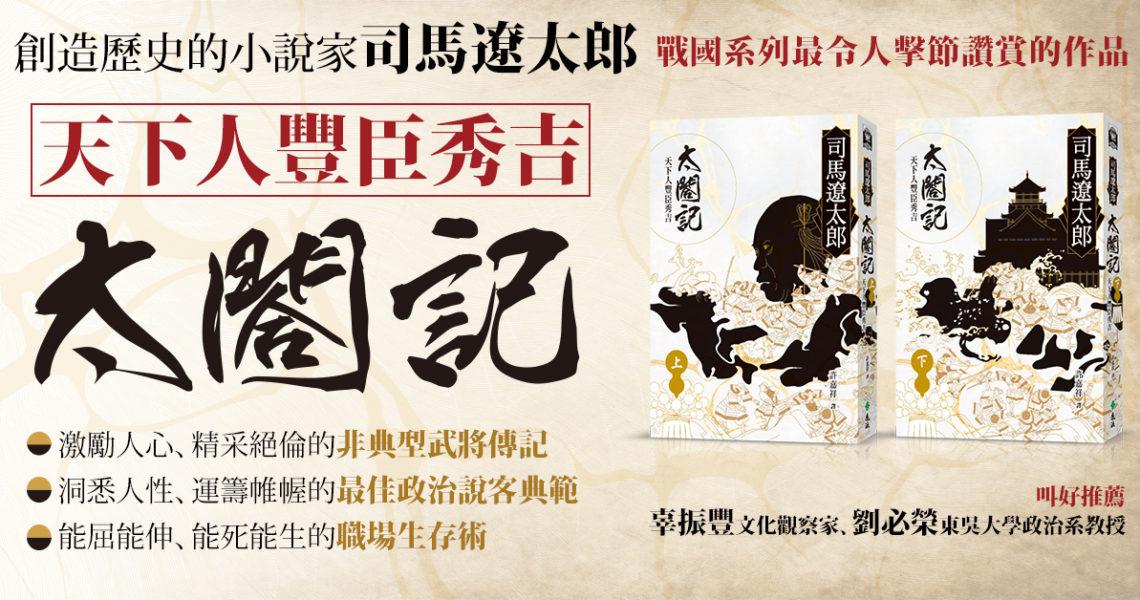 那位與織田信長、德川家康並稱日本三大戰國武將的謀略人才-豐臣秀吉