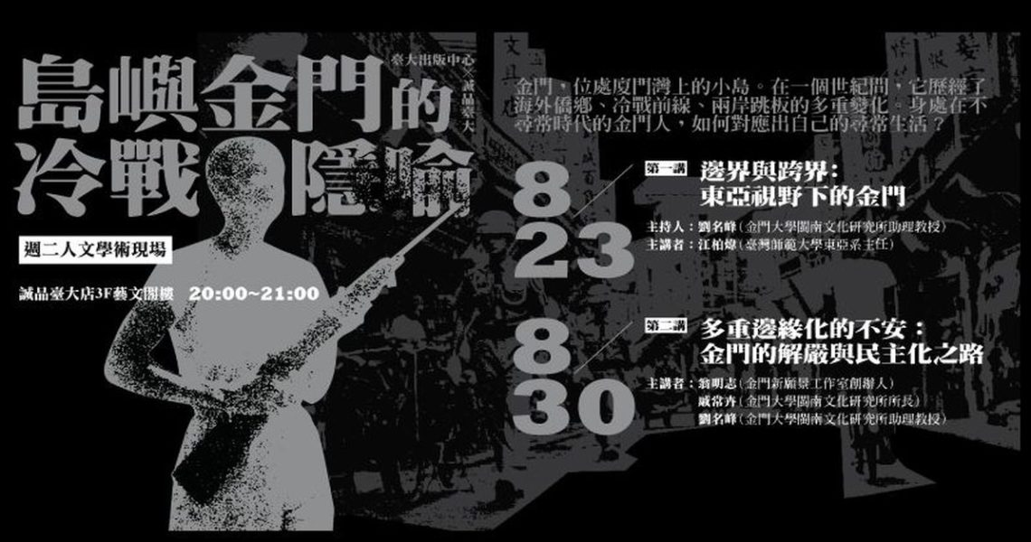 臺大出版中心「島嶼金門的冷戰隱喻」系列講座