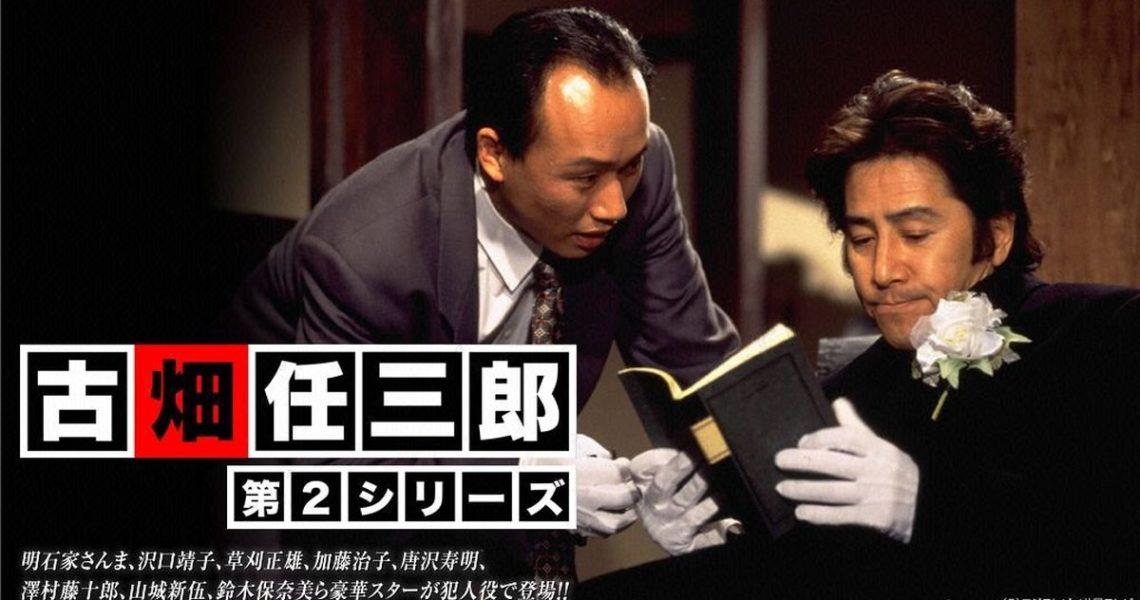 【冬陽一直推】SMAP和鈴木一朗遭到逮捕!?凶手卡司超華麗的《古畑任三郎》