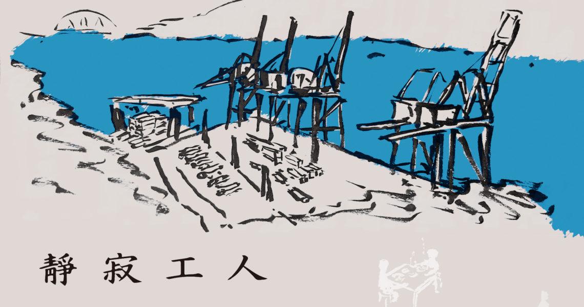 10/15、11/04《靜寂工人:碼頭的日與夜》新書分享會