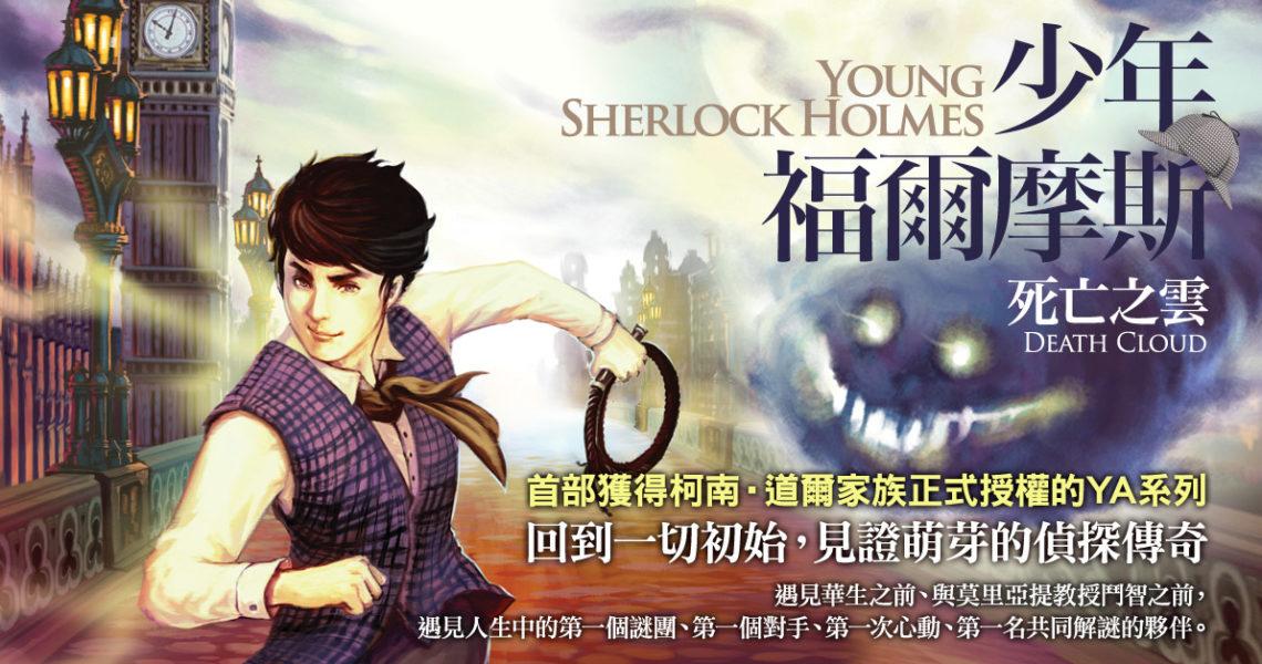 《少年福爾摩斯》:回到一切初始,見證萌芽的偵探傳奇