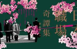 我們常只能透過戲劇、小說來了解日本職場,現在她就讓你認識真正的日本職場文化!