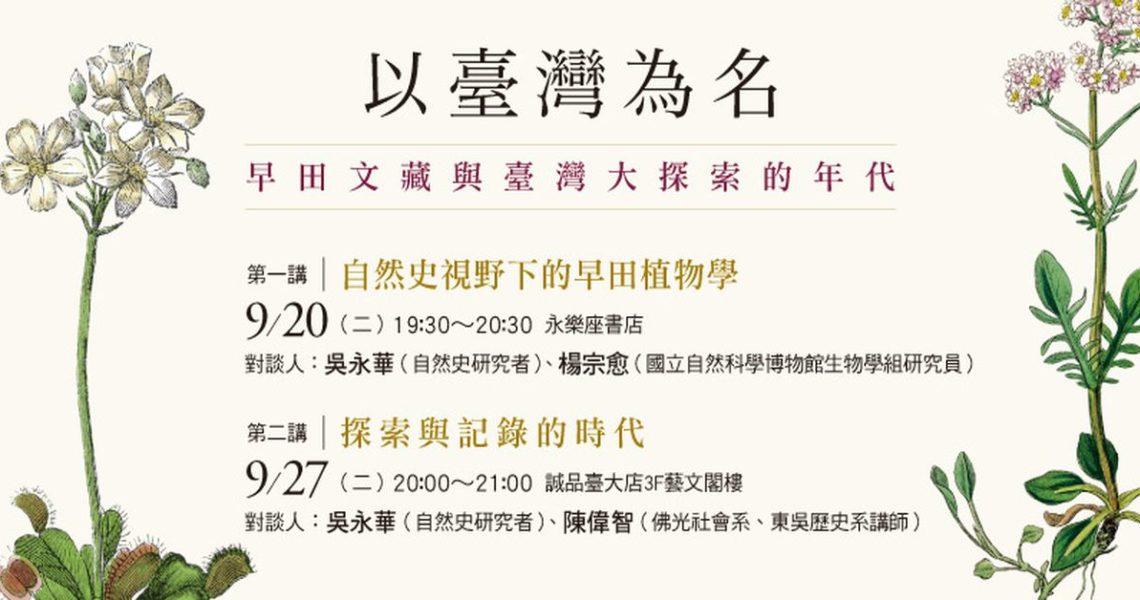 臺大出版中心「以臺灣為名:早田文藏與臺灣大探索的年代」系列講座