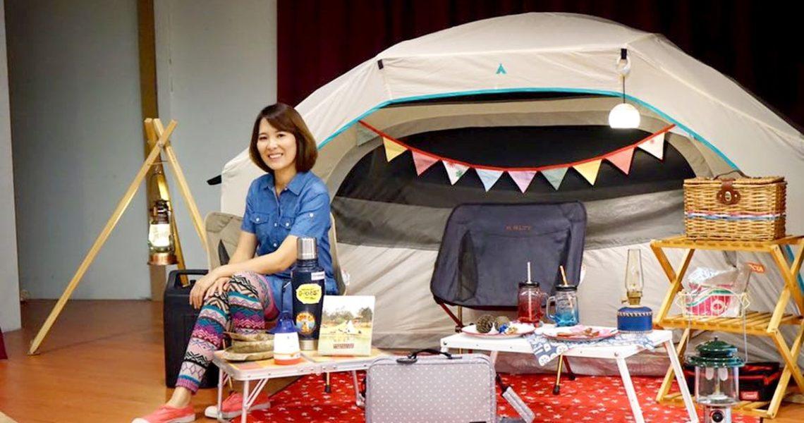 10/22【免費講座】親子開車露營趣分享會