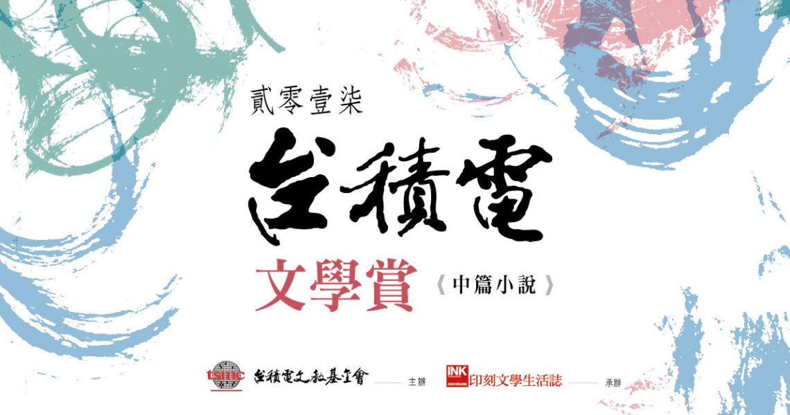 2017台積電文學賞 中篇小說──徵文中!