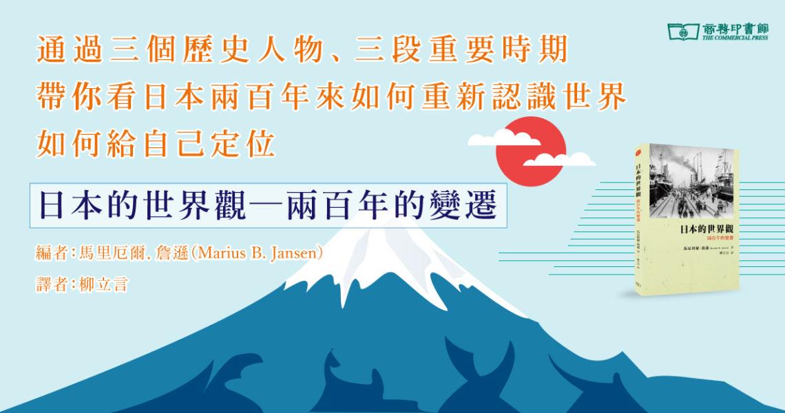 透過人物講故事,告訴你日本人世界觀的轉變