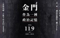 11/9 臺大出版中心《前線島嶼:冷戰下的金門》書籍講座
