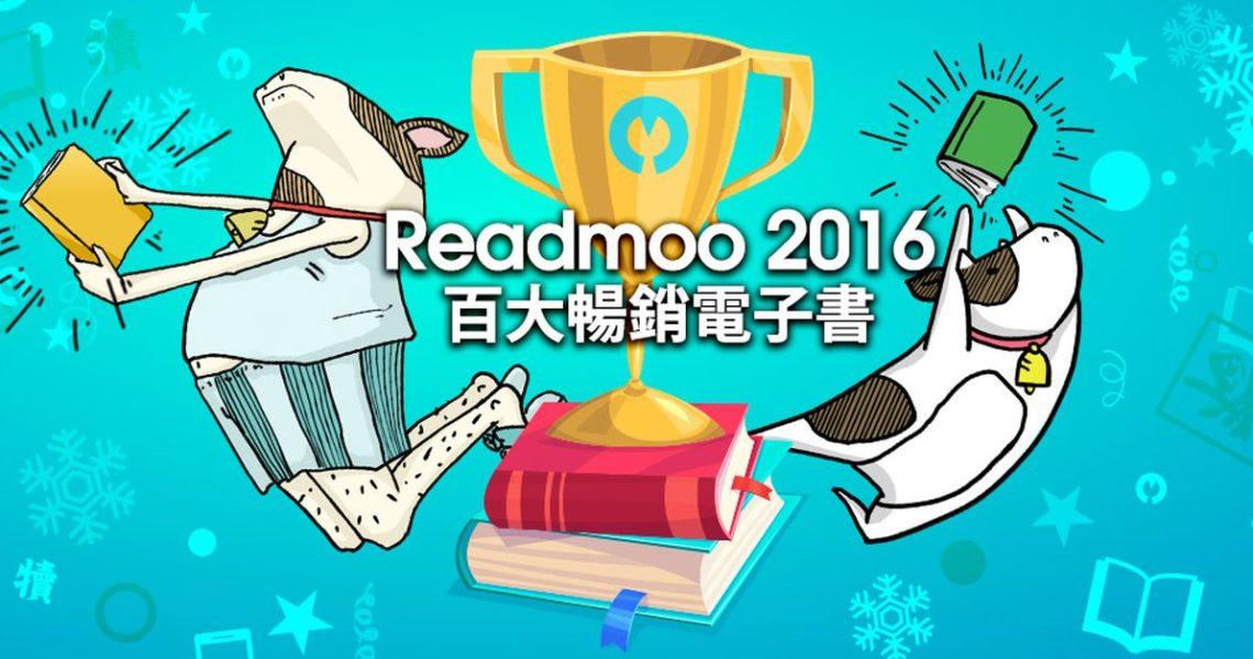 Readmoo2016 百大暢銷電子書排行榜透露的書市訊息及讀者樣貌