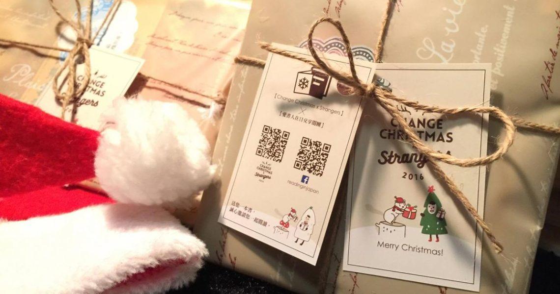 讓一本書,變成環遊世界的聖誕禮物──Change Christmas X Strangers