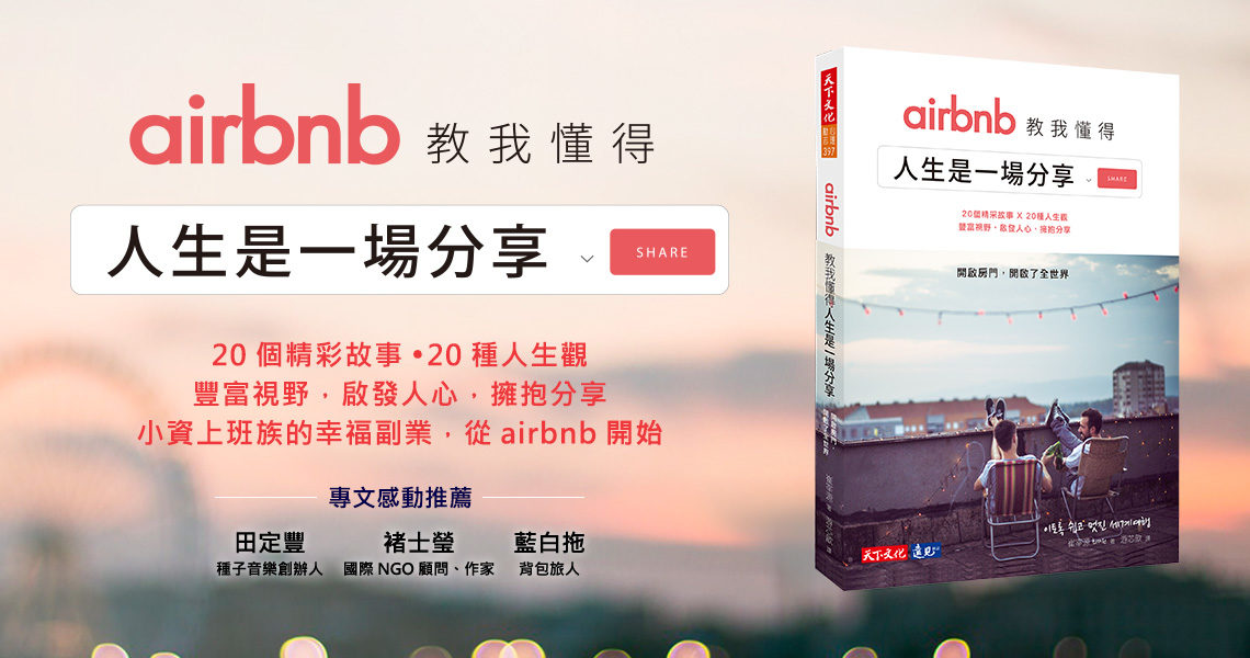 「生命就是一場無止境的旅行」:我在airbnb出租套房,讓世界的房客成為生命裡的養分