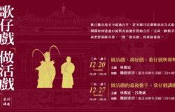 12/20、12/27臺大出版中心 歌仔戲「做活戲」系列講座