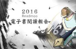 2016 Readmoo年度閱讀報告釋出,年度閱讀大體檢!