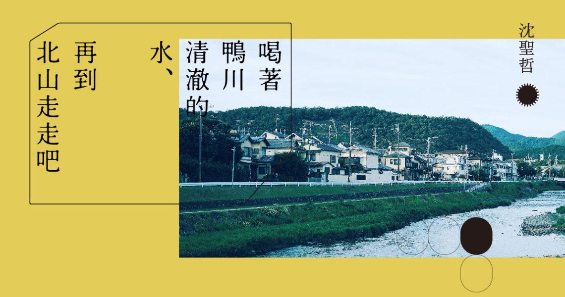 棉花糖休團、他走入婚姻、他決定改寫小說:沈聖哲筆下的京都年華