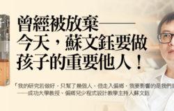 台大教授葉丙成:「想做孩子的貴人,就是把他們當自己孩子栽培!」