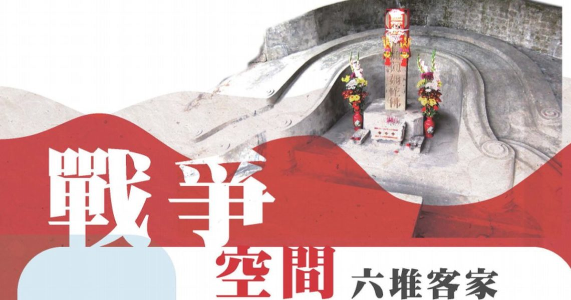 戰爭、空間、六堆客家:另一臺灣歷史地理學的展演