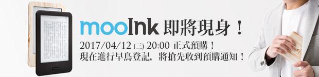 mooInk繁體中文電子閱讀器