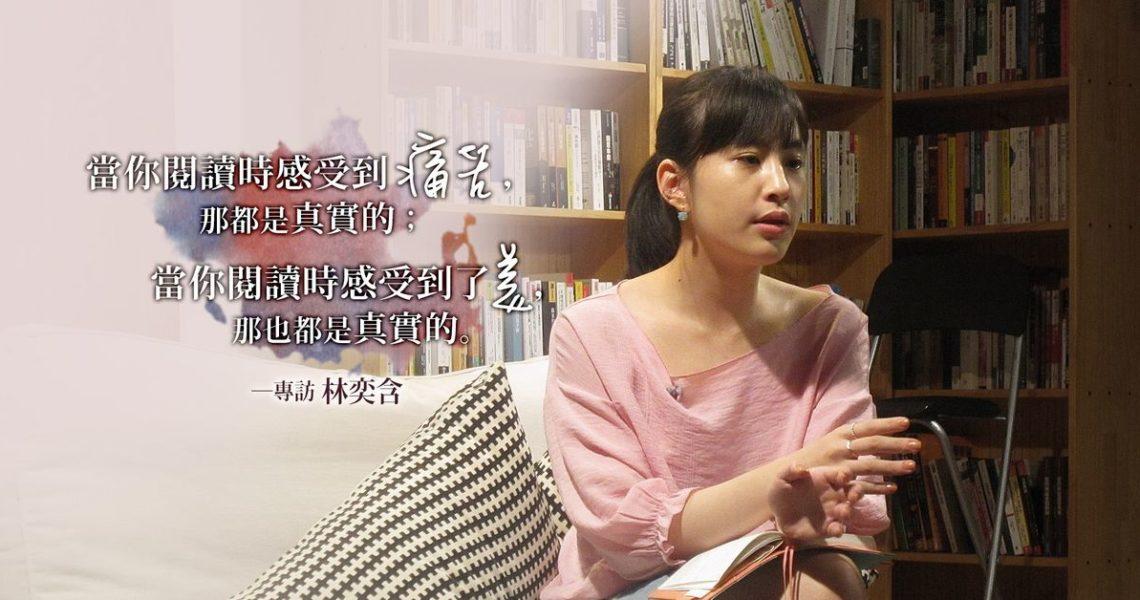 【影音專訪】林奕含:當你閱讀時感受到痛苦,那都是真實的;當你閱讀時感受到了美,那也都是真實的