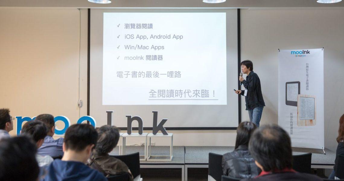 詹宏志:「終於,我們有了自己的 Kindle。」──mooInk 產品發表會,功能介面首次亮相!