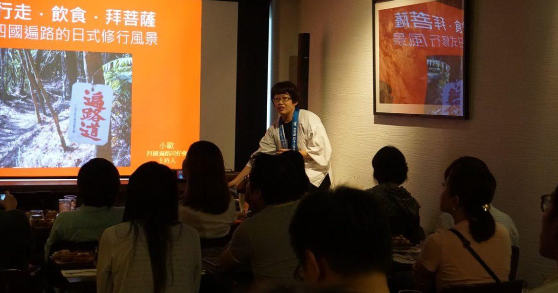 行走、飲食、拜菩薩:四國遍路的日式修行風景