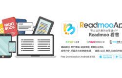 Readmoo第二代LOGO登場,宣告迎接全閱讀時代來臨