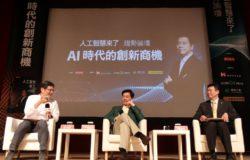 機器和AI未來將取代50%以上人力!?──李開復說:不用怕!