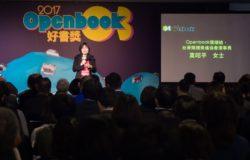 是全新開始,也是強勢回歸!首屆Openbook好書獎頒獎典禮側記