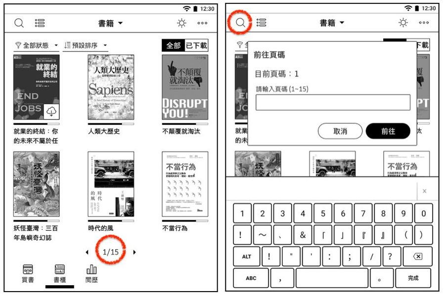 用mooInk看書,有很多新功能;用瀏覽器看書,還可以讓電腦為你朗讀!