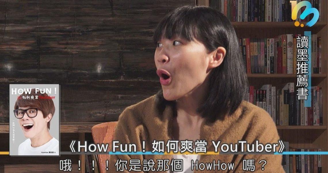 【讀墨閱讀榜】2018/03:要轉職去當網紅Youtuber嗎?