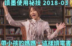 【讀墨使用祕技】2018/03:地方媽媽的救星!