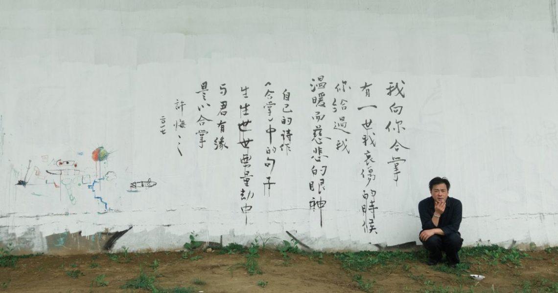 「詩像每個時代集體感性的slogan」──專訪許悔之
