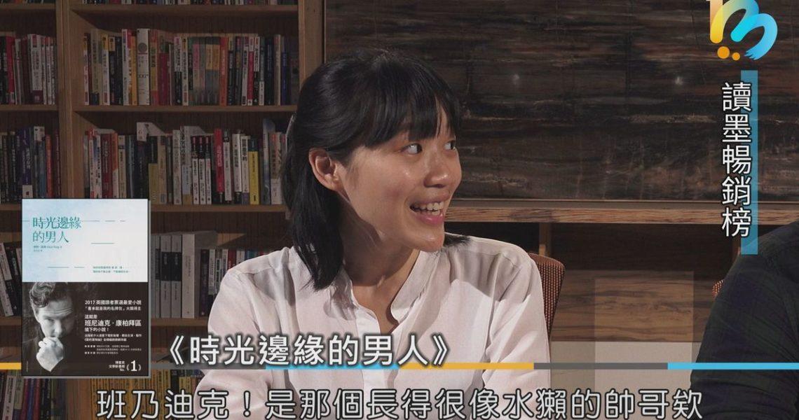 【讀墨暢銷榜:這本是熱門話題!】2018/04:皇帝騎單車對上假邊緣人?