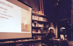 【評書青鳥】流浪的意義、書寫的重生──鹿苹《左手之地》新書分享會