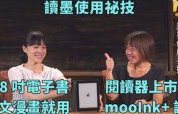 【讀墨使用祕技:電書就要這麼讀!】Vol. 07:你需要的是mooInk、還是mooInk Plus?