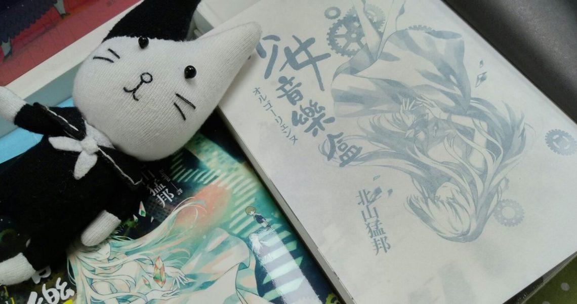 就算不記得故事,你也不會忘記這個「詭計」──專訪日本推理作家北山猛邦
