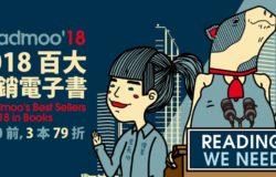 Readmoo讀墨電子書公布2018年度百大暢銷榜、閱讀榜!