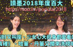 【讀墨暢銷榜:這本是熱門話題!】2018年度暢銷榜!